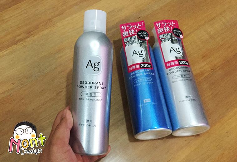 Shiseido AG+ Deodorant