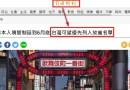 日擬鬆綁入境管制國家 日媒:首波名單沒有台灣