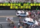 (影)黑人遭警壓頸而死  各地都有抗議活動  紐約2警車竟衝撞示威人群