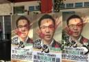 「罷免林智鴻」總部今開幕 發起人:高雄不需要愛作秀的小學堂議員