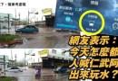 高雄仁武淹水無人理? 網轟:市長晨會開完了嗎?