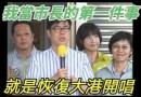 陳其邁稱當選恢復大港開唱 一查驚見大港停辦真相 網:太扯!