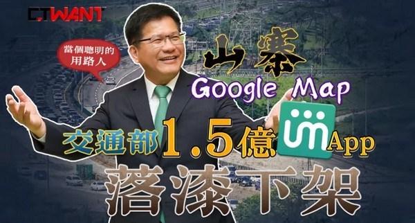 (影)用過都說糟!交通部砸1.5億搞「山寨版谷歌地圖」黯然下架
