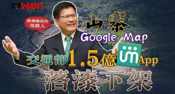 用過都說糟!交通部砸1.5億搞「山寨版谷歌地圖」黯然下架