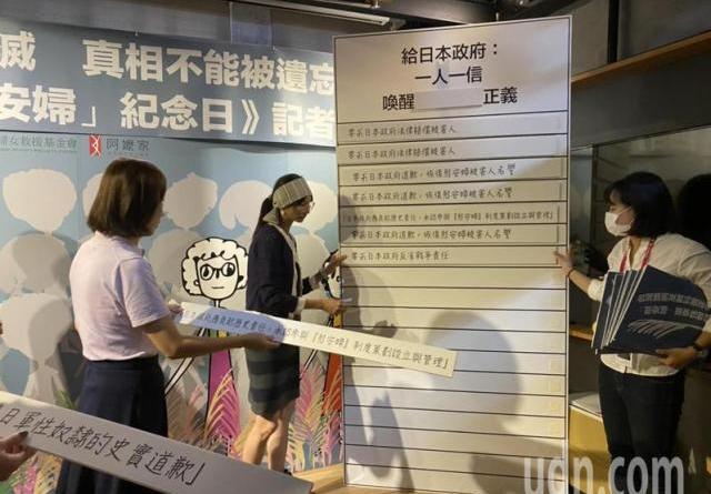 8月14日是國際慰安婦紀念日,婦女救援基金會今召開記者會,會中呼籲大家一人一信,要求日本政府道歉。記者葉冠妤/攝影