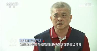 ▲2018年便失聯的學者蔡金樹,今日在央視自承是台灣間諜。(圖/翻攝自央視直播)
