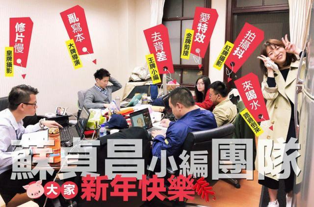 行政院小編製作的圖卡、哏圖引發爭議,圖為行政院長蘇貞昌於2019年2月在臉書貼出「行政院小編團隊」照片。 圖/取自蘇貞昌臉書