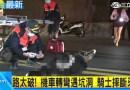 (影)高雄路面不平害男子騎車慘重摔   滿嘴鮮血牙斷裂  附近民眾怨:跟市府投訴過很多次還是一樣