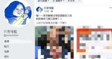 粉專「只是堵藍」今中午突遭臉書關閉。(圖/翻攝自臉書粉專「只是堵藍」)