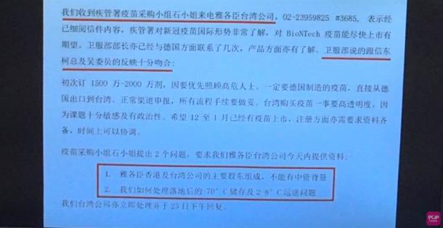 吳子嘉曝光香港雅各臣給復星的一份文件。(圖/摘自POP撞新聞YouTube)