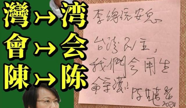 陳其邁被抓包疑寫簡體字,網友們紛譏諷「嘴罵中國,寫字時倒是很誠實」、「民進黨只會搞政治鬥爭,吃到甜頭就沒有是非」、「雙重標準就是他們的唯一標準」!(圖片翻攝FB/韓黑父母不崩潰)