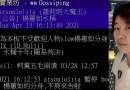 至少用6個同IP帳號  PTT公告再封鎖楊蕙如帳號10年!鄉民:綠網軍頭又被抓到啦