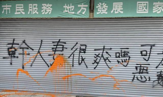 民進黨立委王定宇在台南市歸仁區、東區2處服務處今天凌晨遭人潑漆。圖/讀者提供