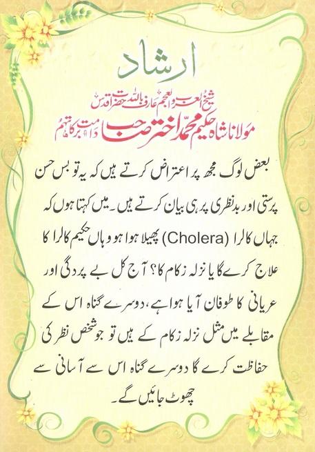 Badnazri Ka Mazmoon - Hazrat Maulana Shah Hakeem Muhammad Akhtar Sahab Db