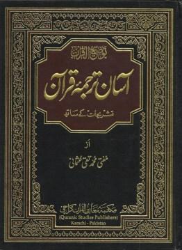 Quran Kareem Pdf - Nusagates
