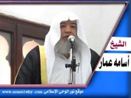 الشيخ اسامه عمار
