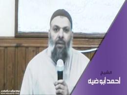 الشيخ احمد ابو ضيه