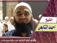 الشيخ احمد التابعى