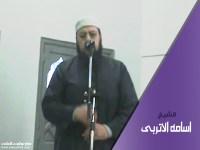 الشيخ اسامه الاتربى