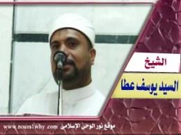 الشيخ السيد يوسف عطا