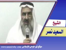 الشيخ سعيد نصر