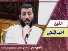 الشيخ احمد المنجى