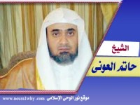 الشيخ حاتم العونى
