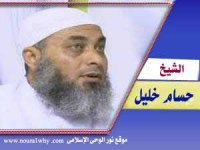 الشيخ حسام خليل