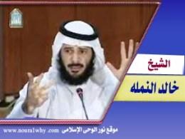 الشيخ خالد النمله