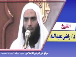 الشيخ راضى عبد الله