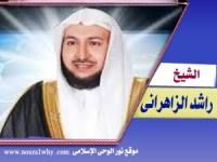 الشيخ راشد الزهرانى