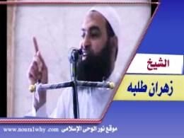 الشيخ زهران طلبه