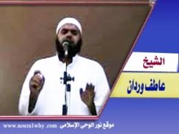 الشيخ عاطف وردان