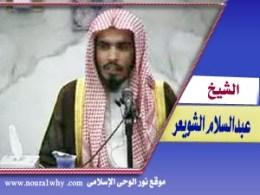 الشيخ عبد السلام الويعر