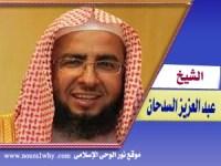 الشيخ عبد العزيز السدحان