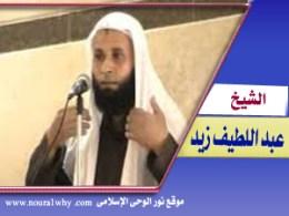 الشيخ عبد اللطيف زيد