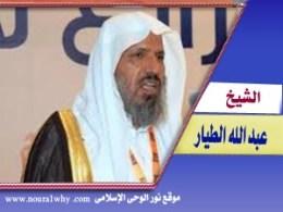 الشيخ عبد الله الطيار