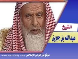 الشيخ عبد الله بن جبرين