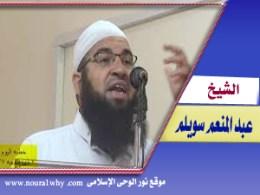 الشيخ عبد المنعم سويلم