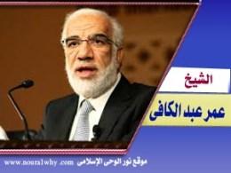 الشيخ عمر عبد الكافى