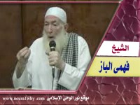 الشيخ فهمى الباز