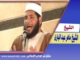الشيخ ماهر عبد البارى