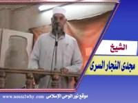 الشيخ مجدى النجار السرى