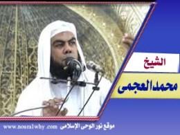 الشيخ محمد العجمى