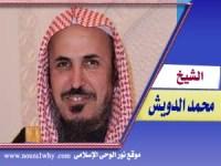 الشيخ محمد الدويش