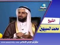 الشيخ محمد السبيهين