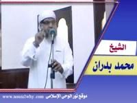 الشيخ محمد بدران