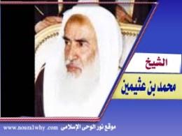 الشيخ محمد بن عثيمين