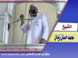 الشيخ محمد خسان زيدان