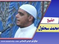 الشيخ محمد سحلول